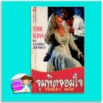 จุมพิตจอมใจ Just One Kiss /The Kiss ซาแมนธา เจมส์(Samantha James)/Sandra Jefferey ภัชธีรา ฟองน้ำ