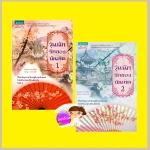 ชุด วุ่นนักรักของบัณฑิต 1 -2 The Days of Sungkyunkwan Confucian Students Vol.1 -2 ชองอึนกวอล พิรญา พลบุรี Spell