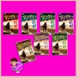 จอมทัพพลิกแผ่นดิน ภาคสมบูรณ์ เล่ม 1- 8 (จบ) 虎狼 1-8 ฮุยสงเมา (灰熊猫) น.นพรัตน์ สยามอินเตอร์บุ๊คส์