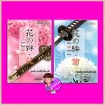 ชุด ตำนานชินเซ็นกุมิ 2 เล่ม : 1.นางโลมเจ้าหัวใจ ผู้แต่ง วสันต์จันทรา ( รินรณา ) 2.ดวงหทัยจอมมาร ผู้แต่ง อาทิตย์คิมหันต์ ( หัทยาวดี ) 新撰組 しんせんぐみ Shinsengumi ทำมือ