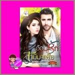 อ้อนรักสามีมาเฟีย ชุด สามีมาเฟีย ลำดับที่2 กัณฑ์กนิษฐ์ ไลต์ ออฟ เลิฟ Light of Love Books