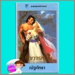ปราการหัวใจ Captain's Bride แคท มาร์ติน(Kat Martin) ณัฐภัทรา แก้วกานต์