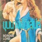 ขุนนางเจ้าเสน่ห์ Border Lord Arnette Lamb อรพิน ฟองน้ำ