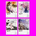 อาจารย์...เป็นคนชั่วช่างยากเย็นเหลือเกิน เล่ม 1-4 (จบ) 坏事多磨 Huai Shi Duo Mo Na Zhi Hu Li เขียน 那只狐狸 กู่ฉิน แปล แฮปปี้ บานาน่า Happy Banana ในเครือ ฟิสิกส์เซ็นเตอร์ << สินค้าเปิดสั่งจอง (Pre-Order) ขอความร่วมมือ งดสั่งสินค้านี้ร่วมกับรายการอื่น >&