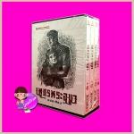 Boxset เพชรพระอุมา ตอน11 แต่ปางบรรพ์ (ปกอ่อน) เล่ม1-4 ลำดับ 41-44 พนมเทียน ณ บ้านวรรณกรรม