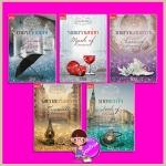 ชุด บุษบาเสี่ยงเทียน 1-5 มิรา สมาร์ทบุ๊ค Smart Books ในเครือสนุกอ่าน