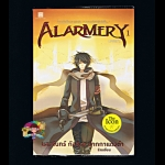 ชุด ALARMERY เล่ม1-4 แสงจันทร์,กัลฐิดา,ปากกาแดงดำ สถาพรบุ๊ค