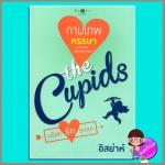 กามเทพหรรษา ชุด The Cupids บริษัทรักอุตลุด อิสย่าห์ พิมพ์คำ ในเครือ สถาพรบุ๊ค