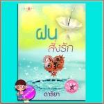ฝนสั่งรัก (มือสอง) ดาริยา พิมพ์คำ Pimkham ในเครือ สถาพรบุ๊ค