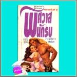 พิศวาสนักรบ Warrior's Woman( Ly-San-Ter#1) โจฮันนา ลินด์ซีย์(Johanna Lindsey) กฤติกา ฟองน้ำ196