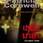 เหยื่อมายา The Body Farm (Kay Scarpetta # 5) แพทริเซีย คอร์นเวลล์ (Patricia Cornwell ) ประกายแก้ว นานมีบุ๊คส์ NANMEEBOOKS