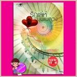รักเล่ห์บุพเพลวง พวงพริก พิมพ์คำ Pimkham ในเครือ สถาพรบุ๊ค