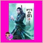 ทรราชตื๊อรัก เล่ม 2 ซูเสี่ยวหน่วน เขียน ยูมิน & กอหญ้า แปล ปริ๊นเซส Princess ในเครือ สถาพรบุ๊คส์