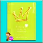 บันทึกของเจ้าหญิง The Princess Diaries เม็ก คาบอท(Meg Cabot) มณฑารัตน์ ทรงเผ่า แพรว ในเครืออมรินทร์