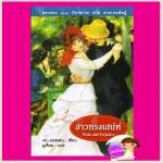 สาวทรงเสน่ห์ Pride and Prejudice เจน ออสเตน (Jane Austen) จูเลียต แสงดาว