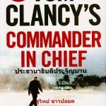 ประธานาธิบดีประจัญบาน Commander In Chief Mark Greaney สุวิทย์ ขาวปลอด วรรณวิภา