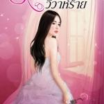 ม่านรักวิวาห์ร้าย (มือสอง) (สภาพ85-95%) จรดปลายรุ้ง กรีนมายด์ บุ๊คส์ Green Mind Publishing