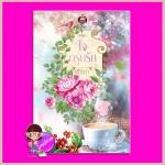 ใจกรุ่นรัก ชุด หัวใจอุ่นรัก ฬีรดา เขียนฝัน ในเครือ ไลต์ ออฟ เลิฟ Light of Love Books