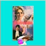 หัวใจไม่เคยขบถ Love Not a Rebel (Cameron Family Saga#3) เฮทเธอร์ เกรแฮม (Heather Graham) พิศลดา ฟองน้ำ