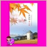 ที่สุดคือรัก Shodoshima Forever ชุด คางาวะ รักพาไป ปราณธร ที่รัก ในเครือ dbooksgroup