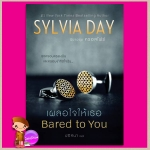 เผลอใจให้เธอ ชุด ครอสไฟร์ 1 Bared to You (Crossfire 1) ซิลเวีย เดย์ (Sylvia Day) ปริศนา แก้วกานต์