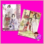 ฮองเฮาผู้ไร้คุณธรรม เล่ม 1-2 (สภาพ90-95%) (Empress with No Virtue) 皇后無德 จิ๋วเสี่ยวชี Jiu XiaoQi 酒小七 อรุณ ในเครือ อมรินทร์