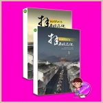 หงส์สังหาร (สองเล่มจบ) 一度君华 Yi Du Jun Hua Hongsamut Hongsamut ห้องสมุด