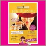 สายลับเซเลบ : ซีรีส์ How To Love รักฉบับเซเลบ นภสร พิมพ์คำ Pimkham ในเครือ สถาพรบุ๊คส์