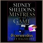 จ้าวอาณาจักร Sidney Sheldon's Mistress of The Game Tilly Bagshawe สุวิทย์ ขาวปลอด วรรณวิภา