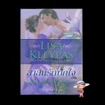 สาส์นรักปักใจ Love in the Afternoon ชุดHathaways ลิซ่า เคลย์แพส (Lisa Kleypas)