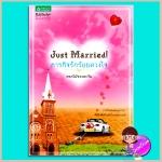 Just Married ภารกิจรักร้อยดวงใจ (มือสอง) (สภาพ85-95%) ดอกไม้ของตะวัน อรุณ ในเครือ อมรินทร์
