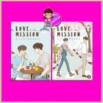 Love Mission ภารกิจพิชิตรัก เล่ม 1-2 Darin มีดีพลับบลิชชิ่ง ในเครือสยามอินเตอร์