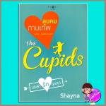 ลูบคมกามเทพ ชุด The Cupids บริษัทรักอุตลุด Shayna พิมพ์คำ ในเครือ สถาพรบุ๊ค