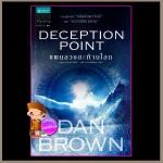 แผนลวงสะท้านโลก Deception point แดน บราวน์ (Dan Brown) อรดี สุวรรณโกมล แพรว