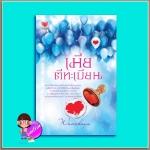 เมียตีทะเบียน(มือสอง) Wanchaya ทัช พับลิชชิ่ง Touch Publishing