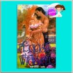 สะดุดรักพี่เลี้ยงสาว Midnight Angel (Stokehurst Family 1 ) ลิซ่า เคลย์แพส (Lisa Kleypas) สุธาสินี ฟองน้ำ720