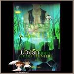 บ่วงรักนักล่า ชุดฮาร์โมนี่3 Ghost Hunter เจย์น คาสเซิล (Jayne Castle) เฟิร์น แก้วกานต์