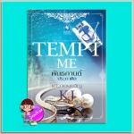 พันธกานต์ประกาศิต (มือสอง) ชุด TEMPT ME แก้วจอมขวัญ พลอยวรรณกรรม ในเครือ อินเลิฟ