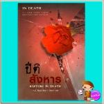 ปีติสังหาร อินเดธ 4 (In Death 4) Rapture In Death เจ.ดี.ร๊อบบ์(J.D.ROBB) ปิยะภา เพิร์ล พับลิชชิ่ง