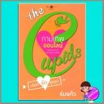 กามเทพออนไลน์ ชุด The Cupids บริษัทรักอุตลุด ร่มแก้ว พิมพ์คำ ในเครือ สถาพรบุ๊ค