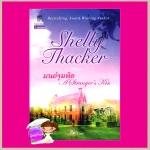 มนต์จุมพิต ชุดมนต์รักอันดามัน2 A Stranger's Kiss เชลลี่ แธคเกอร์(Shelly Thacker) สีตา แก้วกานต์
