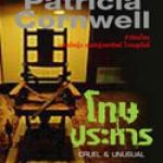โทษประหาร Cruel and Unusual (Kay Scarpetta # 4) แพทริเซีย คอร์นเวลล์ (Patricia Cornwell ) สมาพร แลคโซ นานมีบุ๊คส์ NANMEEBOOKS