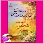 เจ้าหญิงในดวงใจ ชุด คาร์ดิเนีย 1 Onece a Princess (Cardinia's Royal Family #1) โจฮันนา ลินด์ซีย์(Johanna Lindsey) พิชญา แก้วกานต์