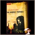 รหัสลับรัสปูติน The Romanov Prophecy สตีฟ เบอร์รี(Steve Berry) อัษรา วิสาระ แพรว