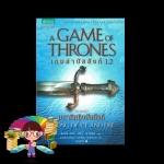 เกมล่าบัลลังก์ เล่ม 1.2 A Game of Thrones (A Song of Ice and Fire) จอร์จ อาร์. อาร์. มาร์ติน (George R. R. Martin) สุนัขป่าโลกันตร์ และพิชิต พรหมเกศ แพรวสำนักพิมพ์