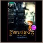 ลอร์ด ออฟ เดอะ ริงส์ ตอนที่๒ หอคอยคู่พิฆาต The Lord of the Rings The Two Towers เจ.อาร์.อาร์.โทลคีน(J.R.R.Tolkien) วัลลี ชื่นยง แพรวเยาวชน