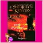 มนต์พระจันทร์ ชุดพรานราตรี10 Dark Side of the Moon A Dark-Hunter Novel 10 เชอริลีน เคนยอน (Sherrilyn Kenyon) จิตอุษา แก้วกานต์