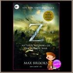 สงครามโลก Z World War Z: An Oral History of the Zombie War แม็กซ์ บรู๊คส์ (Max Brooks) นพดล เวชสวัสดิ์ earnest