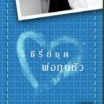 CEOที่รัก ชุด พ่อทูนหัว Baiboau baiboau books << สินค้าเปิดสั่งจอง (Pre-Order) ขอความร่วมมือ งดสั่งสินค้านี้ร่วมกับรายการอื่น >>