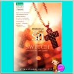 ฆาตกรรมสลับรัก The Switch แซนดร้า บราวน์ (Sandra Brown) สุทัศนา สิทธิคดี แพรว